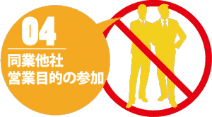 禁止事項_04_パターン2