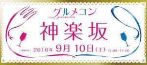 20160910_kagurazaka