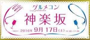 20160917_kagurazaka