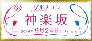 20160924_kagurazaka
