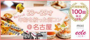 23_29_nagoya