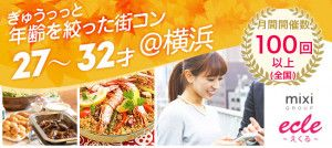 27-32_yokohama
