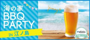 海の家-BBQパーティー-in江ノ島01