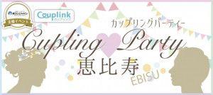 カップリングパーティー恵比寿-01