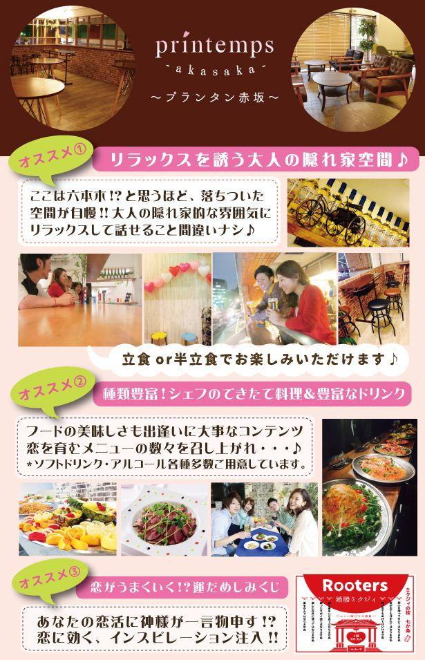 赤坂_半立食