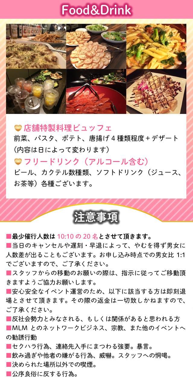 出逢える恋活パーティー04