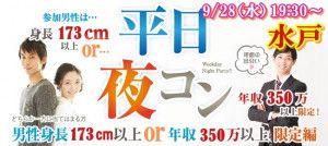 平日173or350_水戸