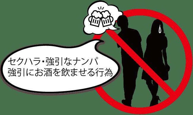 禁止事項_02