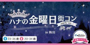 ハナの金曜日街コン梅田