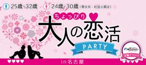 ちょっぴり大人の恋活パーティー名古屋