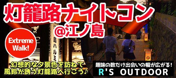 enoshima_tourou_bn