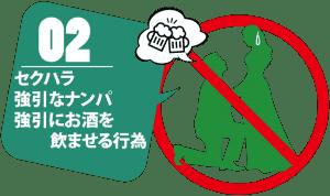 禁止事項_02_パターン2