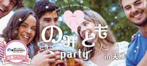nomitomo-party-01