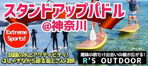 sup_kanagawa_bn