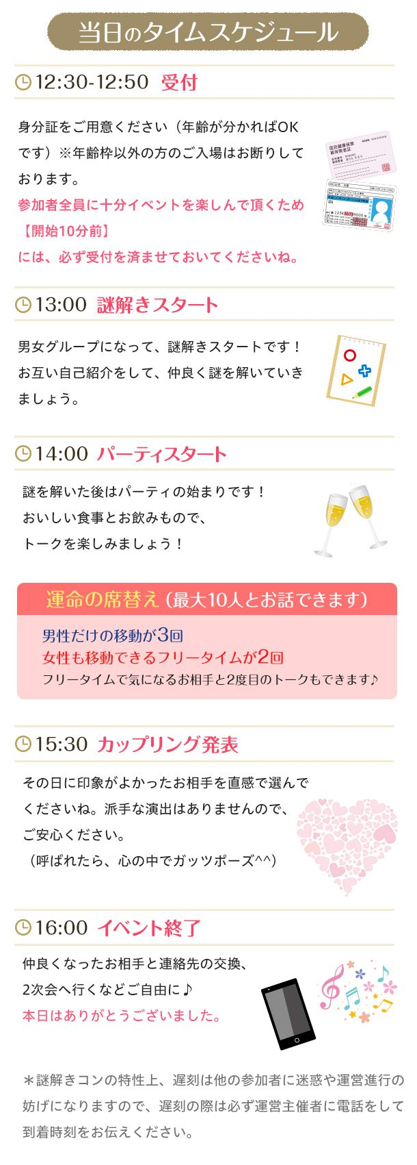 timeschedule (1)