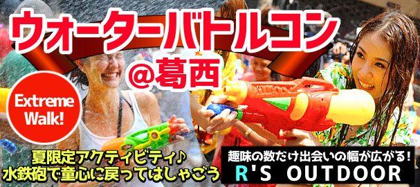 waterbattle_tokyo_bn