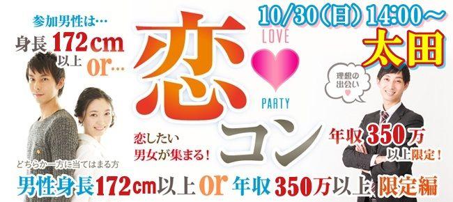 週末172or350_太田