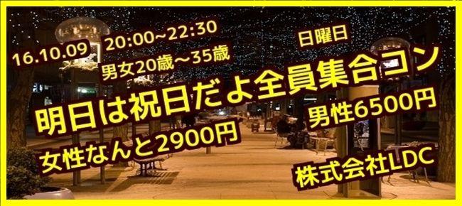 16.10.09 長崎祝日前夜