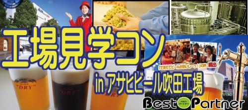 大阪ビール工場見学コン