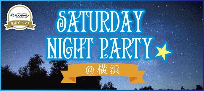平日夜も楽しまナイト★Summer Night Party@横浜