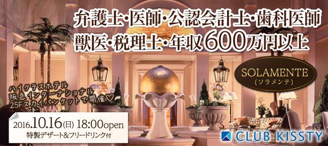 1016_1800_大阪・SOLAMENTE_650×290