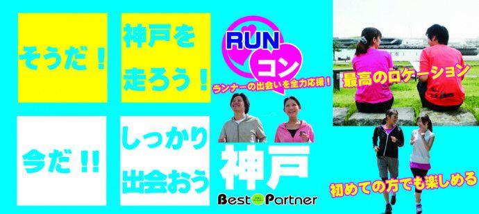 神戸RUNコンバナー