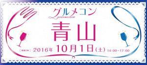 20161001_aoyama