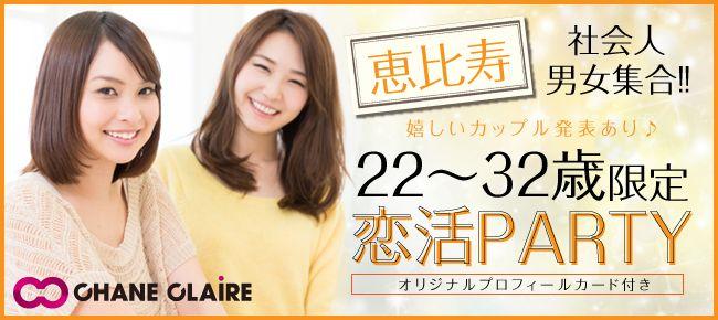 22_32歳恋活_恵比寿
