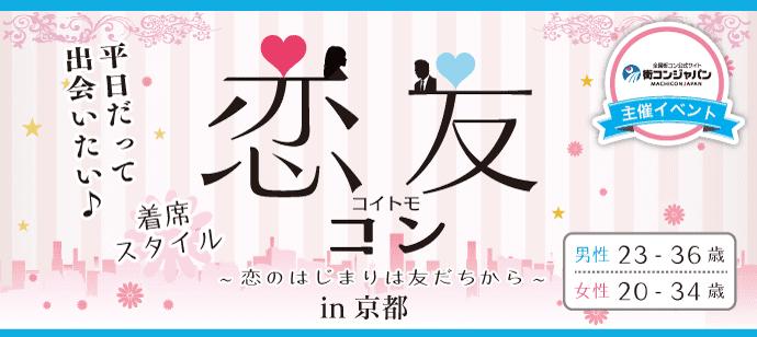 恋友コン京都_年齢-min