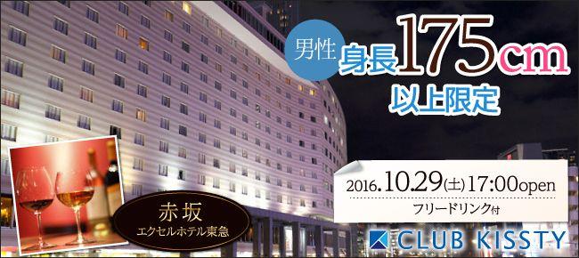 1029_赤坂エクセル_650×290
