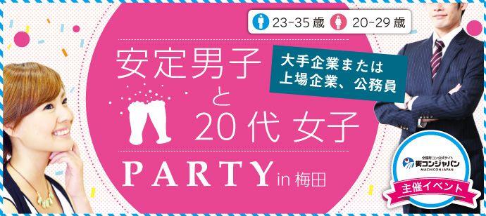 安定男子(大手企業または上場企業、公務員)と20代女子パーティー梅田