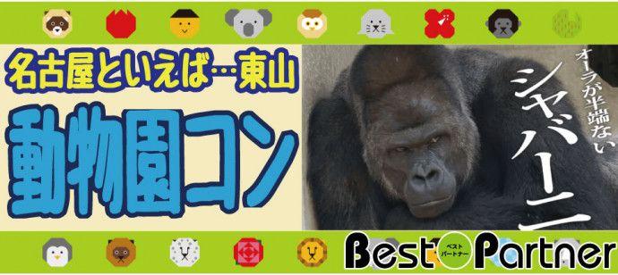 名古屋動物園コンバナー