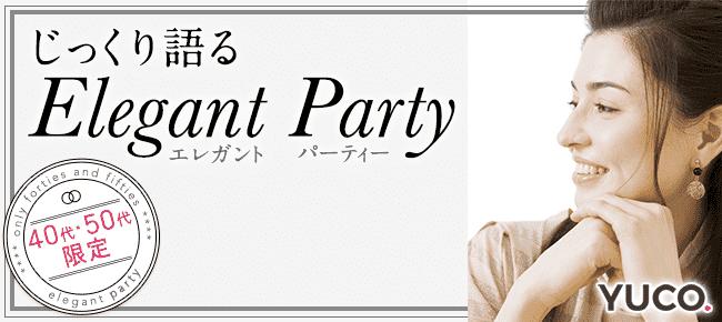 40代・50代限定☆大人のエレガントパーティー