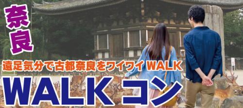 奈良WALKコンバナー