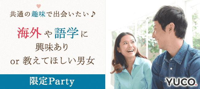 憧れを一緒に語りたい♪海外や語学に興味あり・教えてほしい男女限定パーティー