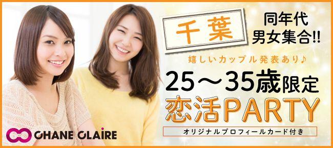 25_35歳恋活_千葉