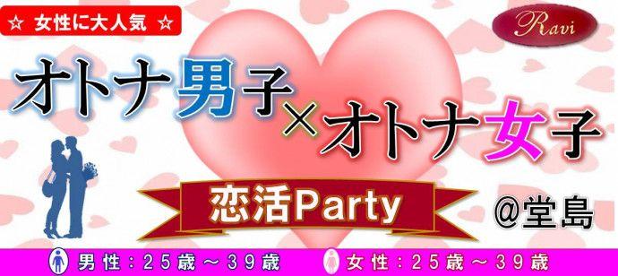 20161115堂島 バナー編集
