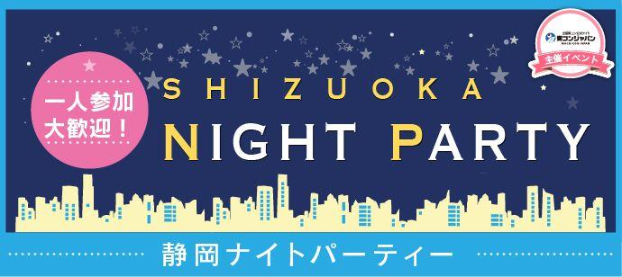 静岡_ナイトパーティー