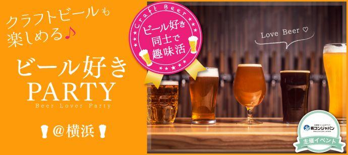クラフトビールも楽しめる♪プチ街コン®@横浜(