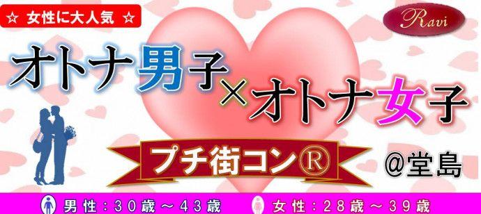 大阪で平日開催の街コン情報