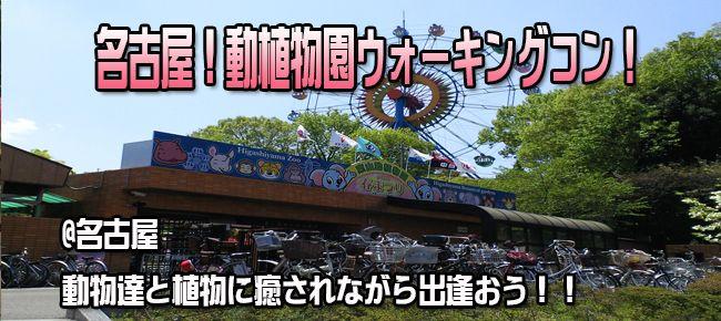 名古屋動植物園