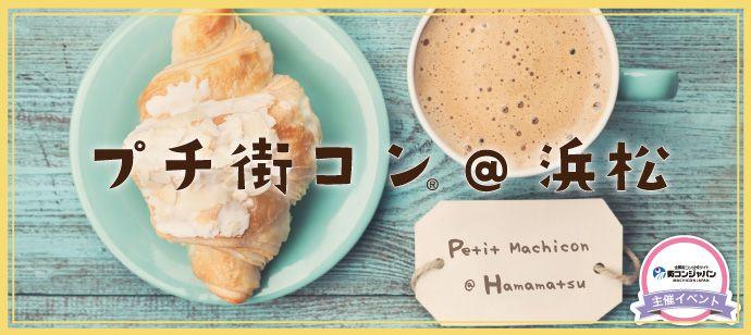 【浜松のプチ街コン】街コンジャパン主催 2017年8月23日