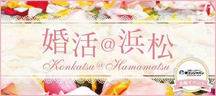 【浜松の婚活パーティー】街コンジャパン主催 2017年9月1日