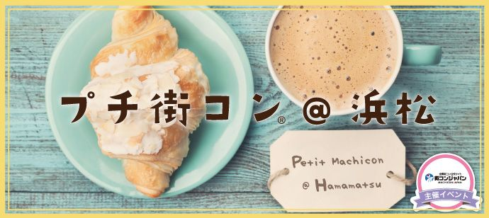 【浜松のプチ街コン】街コンジャパン主催 2017年9月3日