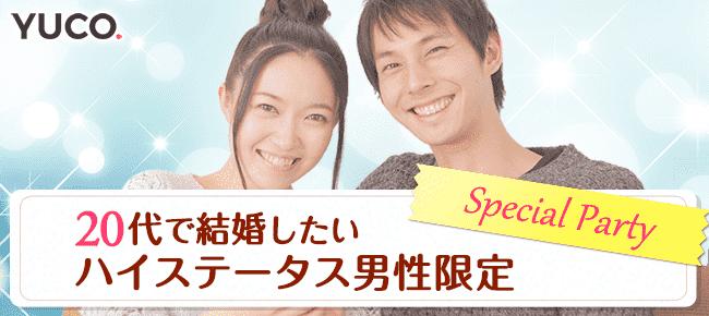 20代で結婚したい♪ハイステータス男性限定スペシャルパーティー☆