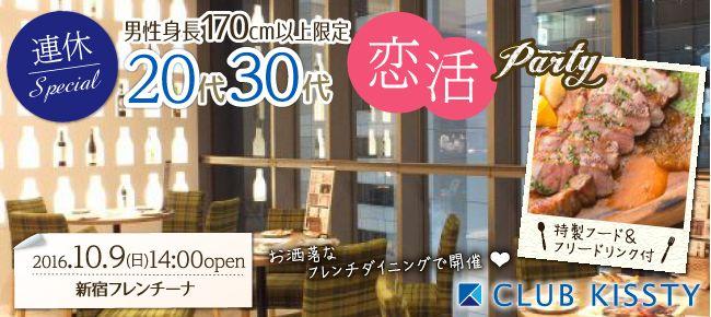 1009_新宿フレンチーナ_650×290
