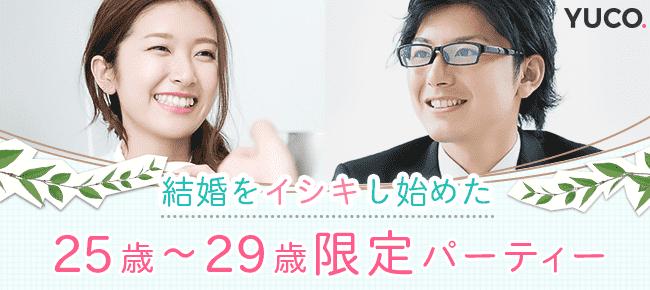 結婚をイシキし始めた☆男女ともに25歳~29歳限定パーティー_167