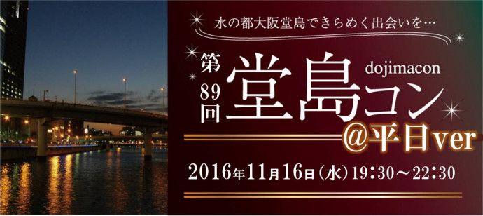 【89回平日堂島コン】160120修正版 バナー編集