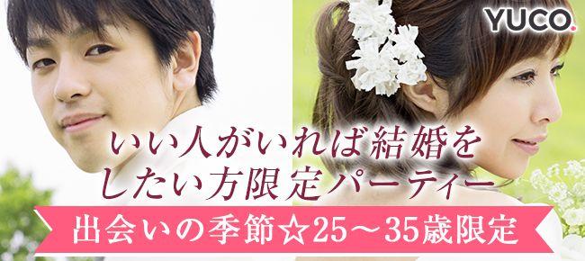 出会いの季節☆25~35歳限定、いい人がいれば結婚したい方パーティー♪