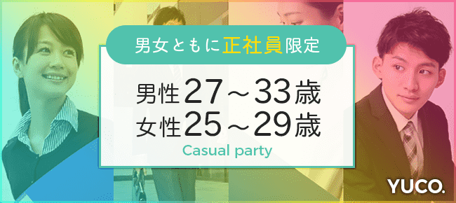 男女ともに正社員限定!男性27~33歳女性25~29歳カジュアルパーティー168